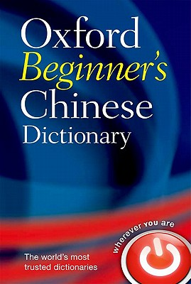Oxford Beginner's Chinese Dictionary By Yuan, Boping (EDT)/ Church, Sally Kathryn (EDT)